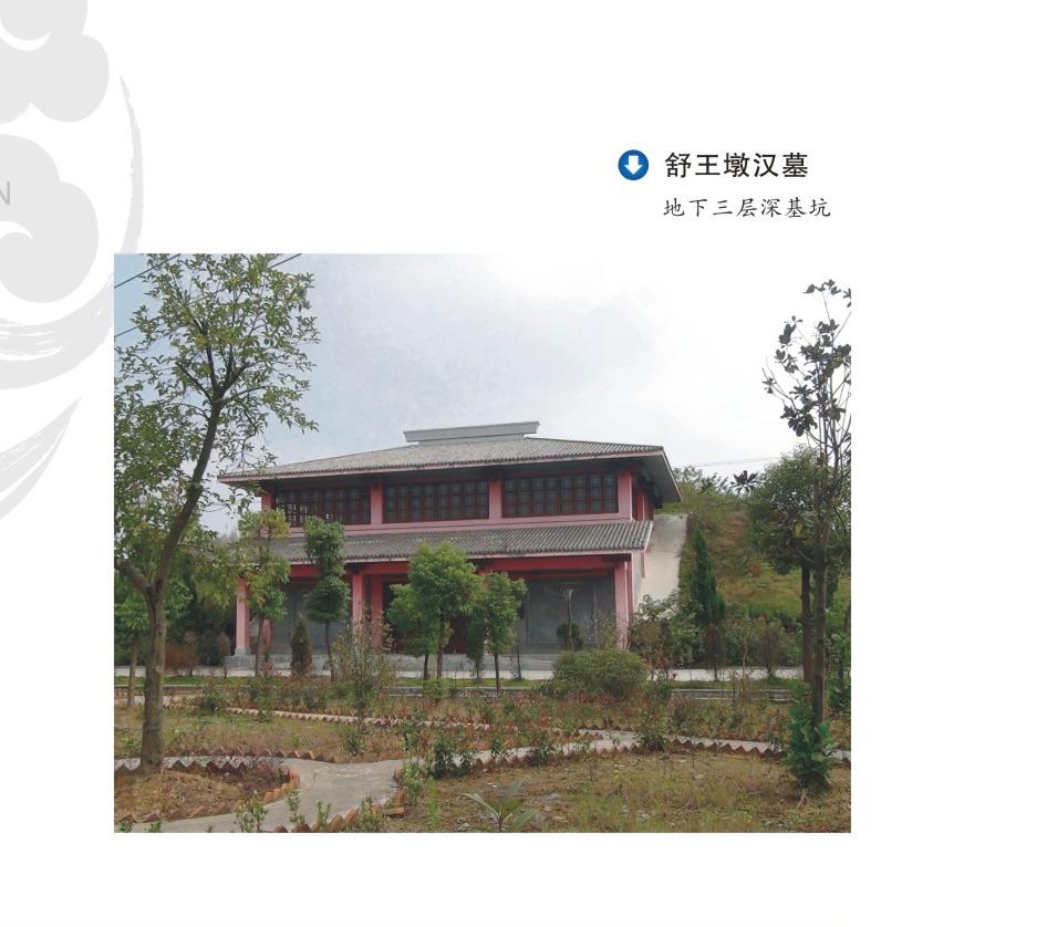 舒王墩汉墓.jpg